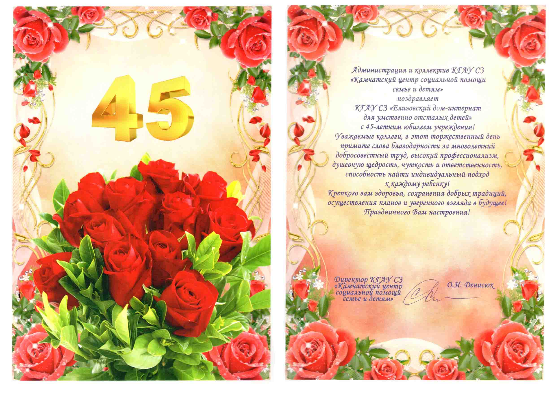 Поздравления с днем рождения - стихи и проза 85